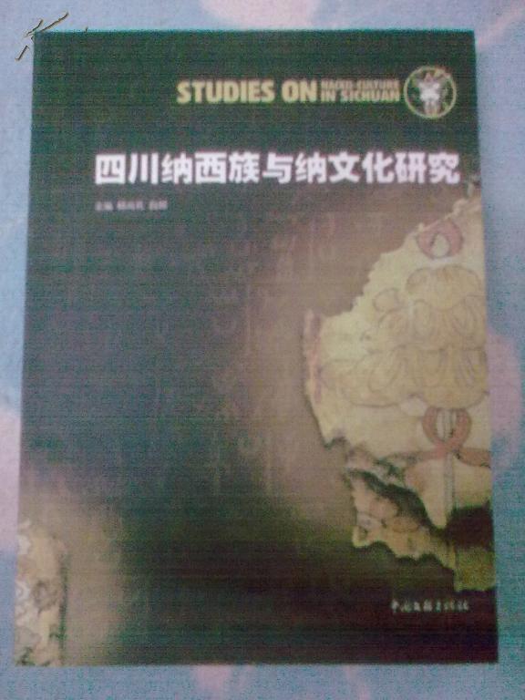 四川纳西族与纳文化研究