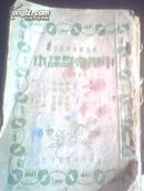 小学常识课本 初级第六册(全图本)带彩图