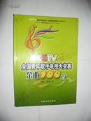CCTV全国青年歌手电视大奖赛金曲100首(内页未翻阅)