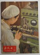 无线电【1965年5期封底彩图:黄河J5-S1型超外差式半导体收音机】