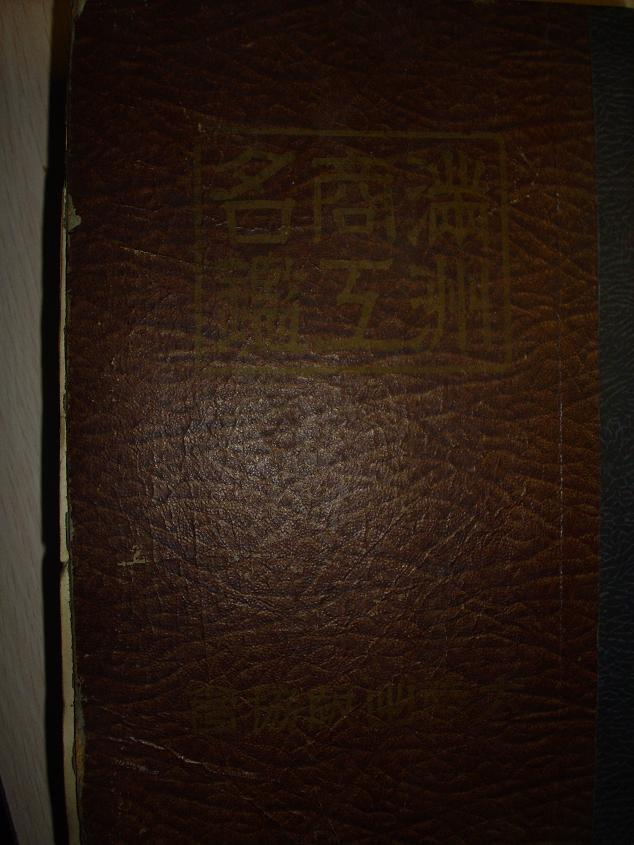 研究满州历史的极重要原始材料:满州商工名鉴