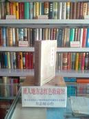 河南省地方志系列丛书-------------------------台前县志