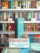 河南省地方志系列丛书-------------------------新县志