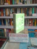 河南省地方志系列丛书-------------------------浚县志