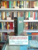 河南省地方志系列丛书-------------------------嵩县志