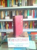 河南省地方志系列丛书-------------------------林县志