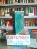 河南省地方志系列丛书-------------------------滑县志