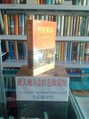 河南省地方志系列丛书-------------------------开封县志