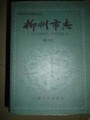 柳州市志第六卷