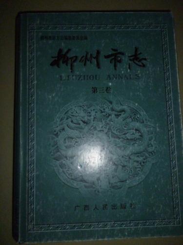 柳州市志第三卷