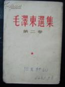 毛泽东选集 第二卷,繁体竖排字,1964年上海第一印,