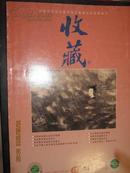【收藏 2000年第10期