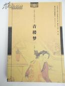青楼梦(2001年1版1印)