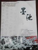 【墨池】2010/10-12合刊/第五期(总笫56期)