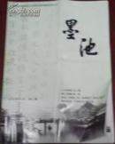 【墨池】2010.6第三期(总笫54期)
