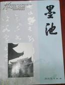 【墨池】2009.4/第二期(总笫47期)