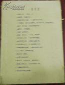 50年代【一般谚语】/油印本