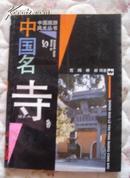 中国旅游风光丛书:中国名寺