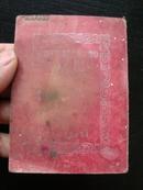 11377建国初《新民主主义青年团团章》,小开本革命书籍,毛主席题词