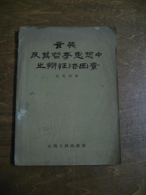 玄奘及其哲学思想中之辩证法因素 1958年一版一印