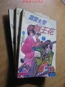 霹雳女警霸王花(1-5册)1-2  3-4订在一起
