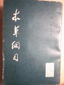 本草纲目(79版,平装32开,全4册)