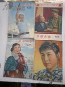 上影画报1957年1.2.3.4.5期