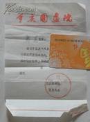 名人信札:重庆国画院致国画家郭克的函