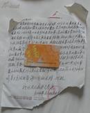 名人信札:沙孟海 外甥 周惠明写给符易本的信札