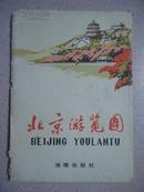 北京游览图    79年3印