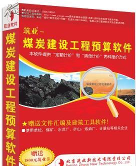 煤炭地面建筑预算定额、煤炭机电安装预算、煤炭凿井综合定额
