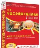 冶金工业工程量清单、2010冶金剥离工程定额、 冶金运输工程预算定额