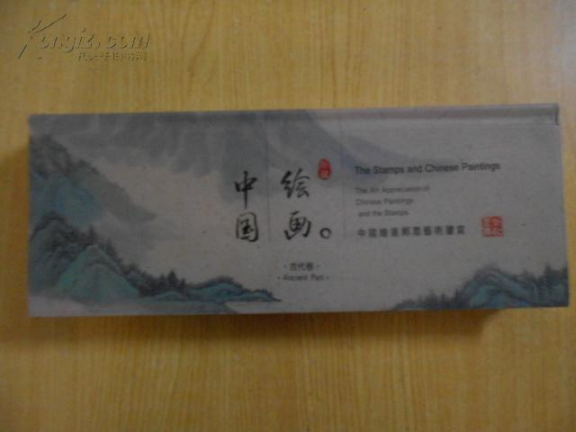 中国绘画邮票艺术鉴赏--古代卷