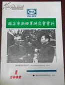 【瑞安市新四军研究会会刊】2002年第1期
