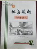 【抗美援朝 研究信息】2002年第1期(创刊号)