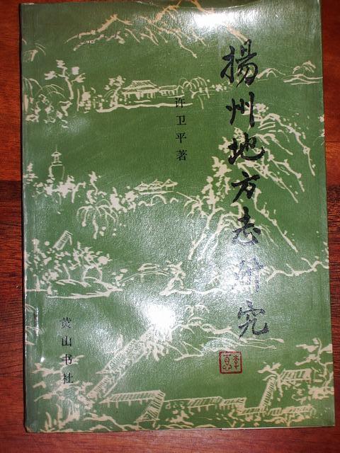 扬州地方志研究