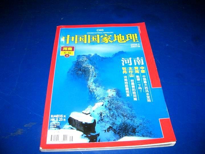 《中国国家地理》2008年第5期(总第571期)