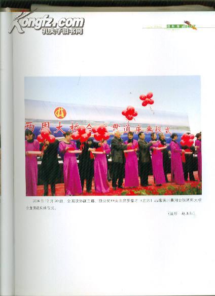 滨州年鉴(2007)【硬精装 封面有签字笔写的字】