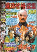 还珠格格续集总动员音乐大观增刊1994年4月出版 小燕子身世揭秘晴儿 尔康 紫薇 金锁