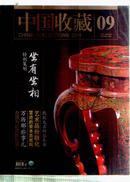 中国收藏【 2010年第9期 ,未开封,见图】《32》
