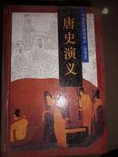 中国历代通俗演义(白话本):唐史演义〔精装本〕  C78南1外G