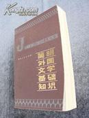 《简明外国文学基础知识》私藏   1984年5月一版一印803页[D1-1-1]