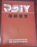 【瑞师教育】1997年第1期/(刊首)