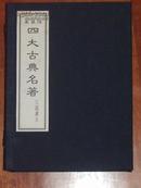 线装本《三国演义》(典藏本)(1函6册)