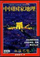 中国国家地理2001年第7期
