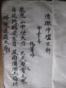 道教手抄本:清微净坛玄科[有符咒]