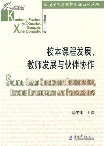 【正版】校本课程发展、教师发展与伙伴协作