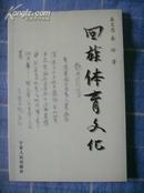 回族体育文化(2003年一版一印1650册 非馆藏 10品)