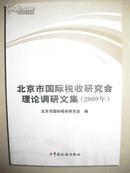 北京市国际税收研究会理论调研文集2009