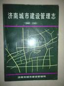 济南城市建设管理志1840-1985